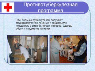 Противотуберкулезная программа 650 больных туберкулёзом получают медикаментоз