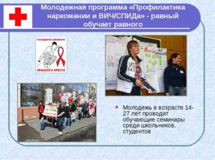 Молодежная программа «Профилактика наркомании и ВИЧ/СПИДа» - равный обучает р