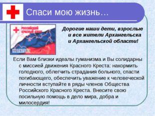 Спаси мою жизнь… Дорогие наши дети, взрослые и все жители Архангельска и Арха