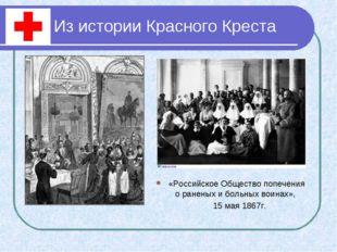 Из истории Красного Креста «Российское Общество попечения о раненых и больных