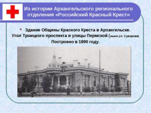 Из истории Архангельского регионального отделения «Российский Красный Крест»