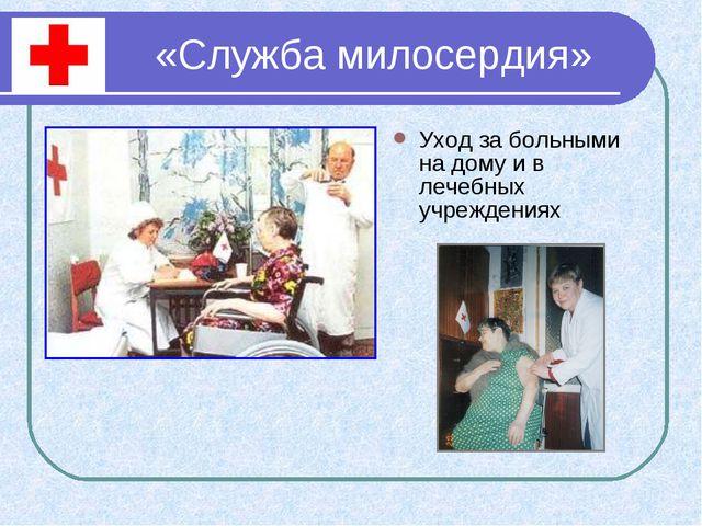 «Служба милосердия» Уход за больными на дому и в лечебных учреждениях