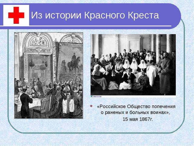 Из истории Красного Креста «Российское Общество попечения о раненых и больных...