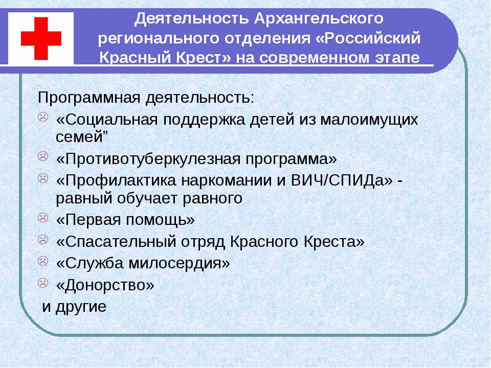 Деятельность Архангельского регионального отделения «Российский Красный Крест...