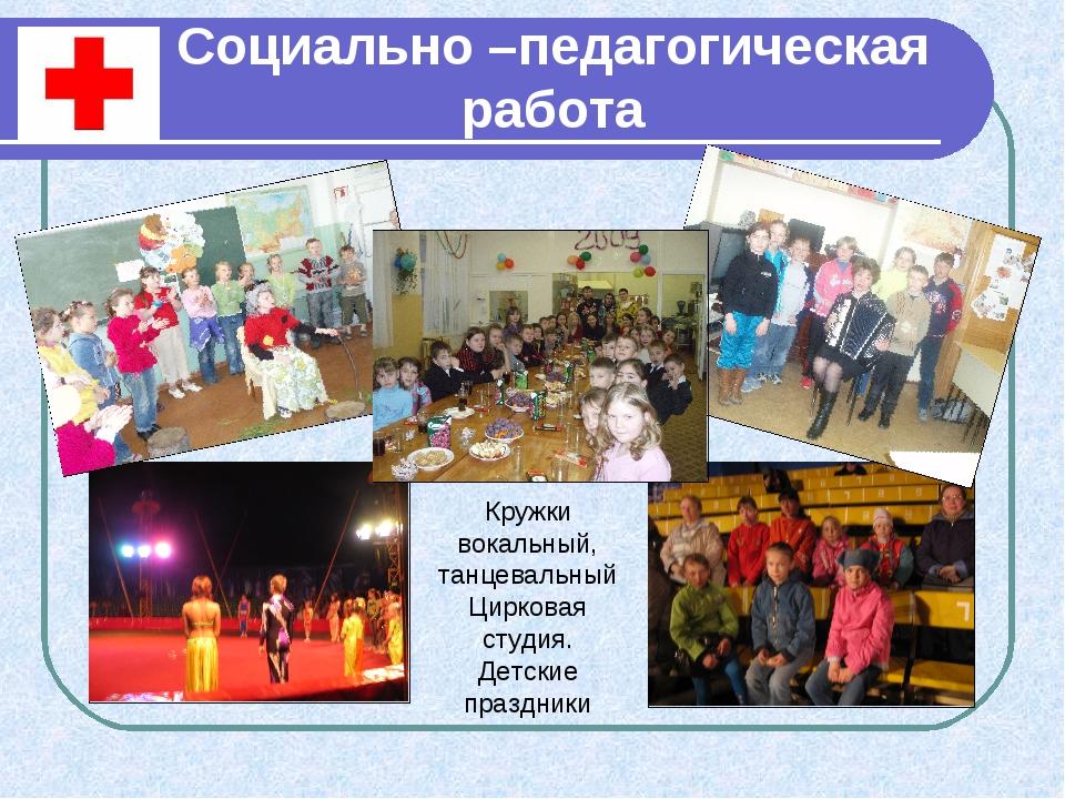 Социально –педагогическая работа Кружки вокальный, танцевальный Цирковая студ...