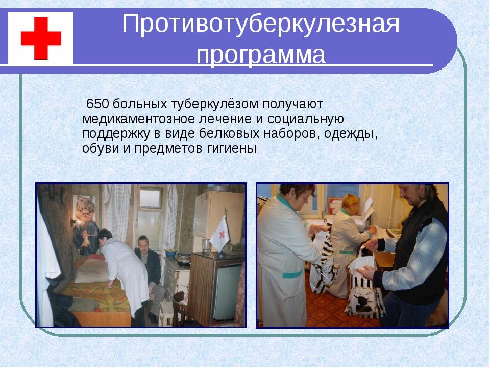 Противотуберкулезная программа 650 больных туберкулёзом получают медикаментоз...