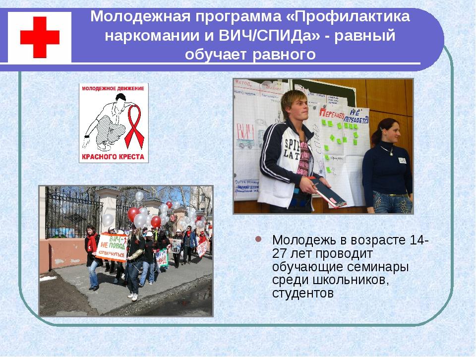 Молодежная программа «Профилактика наркомании и ВИЧ/СПИДа» - равный обучает р...