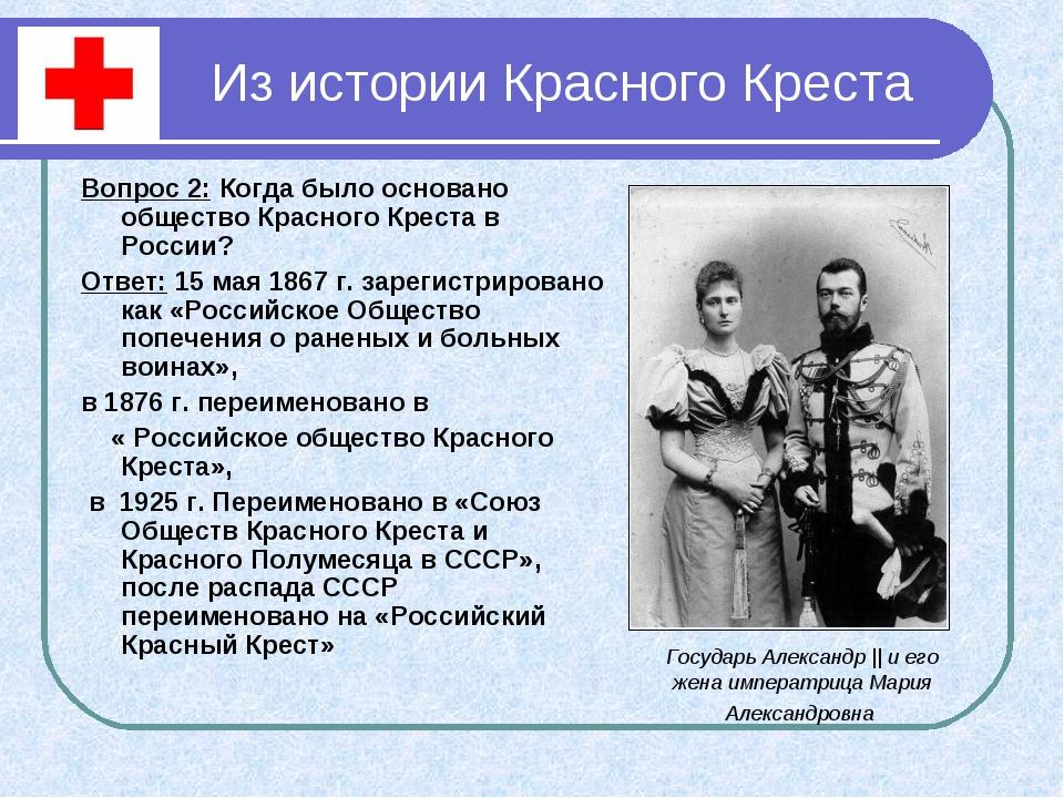 Из истории Красного Креста Вопрос 2: Когда было основано общество Красного Кр...