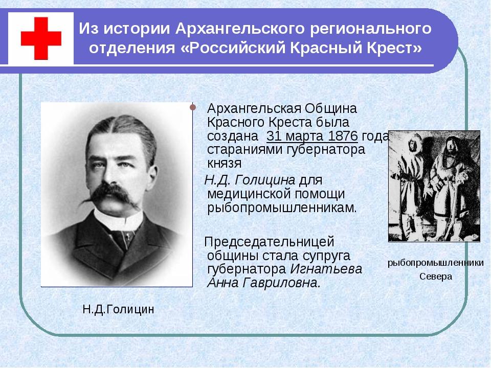 Из истории Архангельского регионального отделения «Российский Красный Крест»...