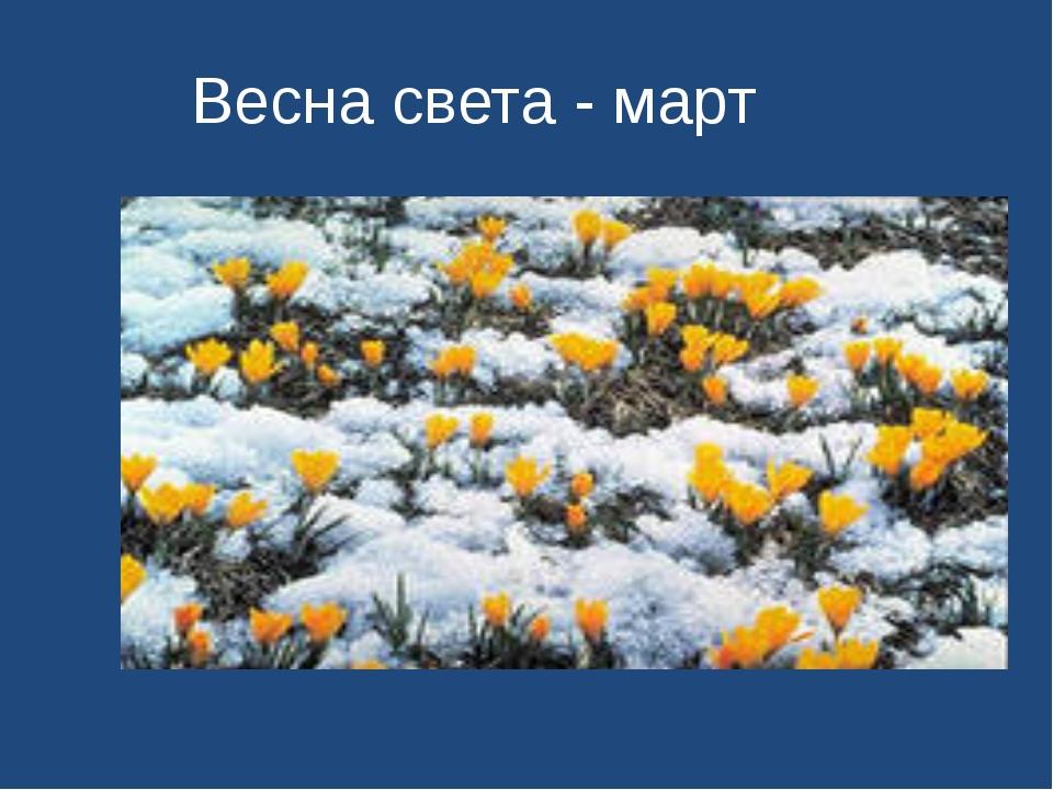 Весна света - март