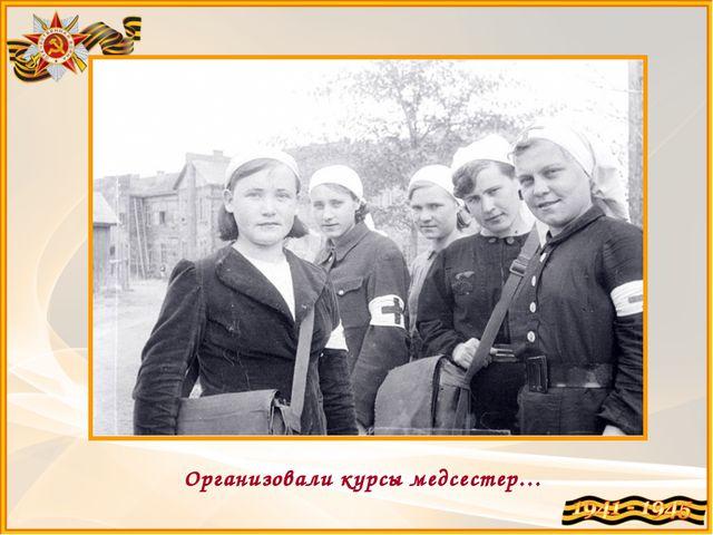 Организовали курсы медсестер…