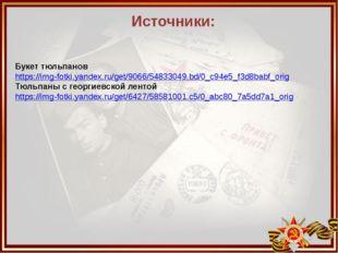 Источники: Букет тюльпанов https://img-fotki.yandex.ru/get/9066/54833049.bd/