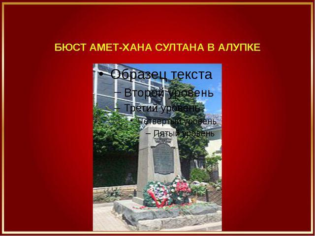 БЮСТ АМЕТ-ХАНА СУЛТАНА В АЛУПКЕ