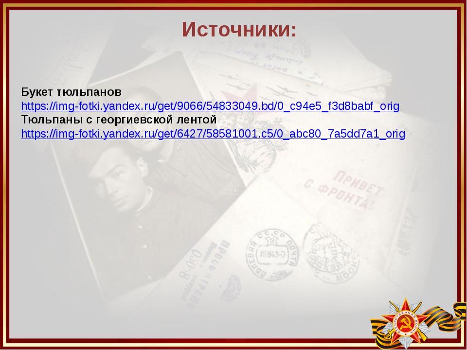 Источники: Букет тюльпанов https://img-fotki.yandex.ru/get/9066/54833049.bd/...
