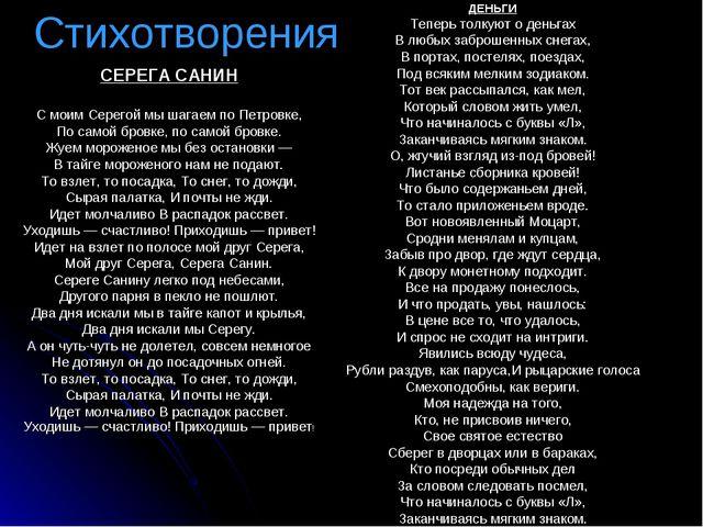 Стихотворения СЕРЕГА САНИН С моим Серегой мы шагаем по Петровке, По самой бро...