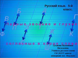 Русский язык.5-й класс. П а р н ы е з в о н к и е и г л у х и е с о г л а с
