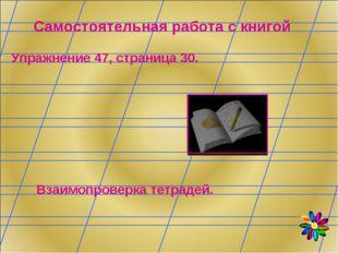 Самостоятельная работа с книгой Упражнение 47, страница 30. Взаимопроверка те
