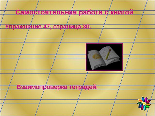 Самостоятельная работа с книгой Упражнение 47, страница 30. Взаимопроверка те...