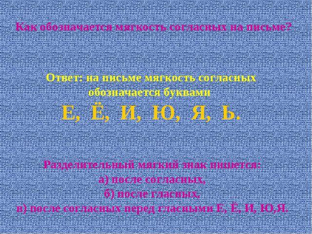 Разделительный мягкий знак пишется: а) после согласных, б) после гласных, в)...