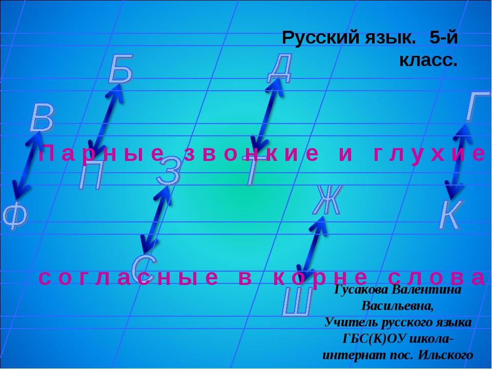 Русский язык.5-й класс. П а р н ы е з в о н к и е и г л у х и е с о г л а с...