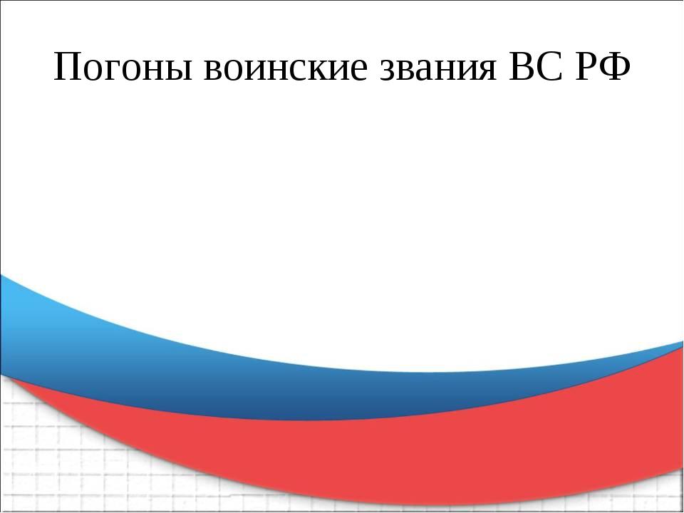 Погоны воинские звания ВС РФ