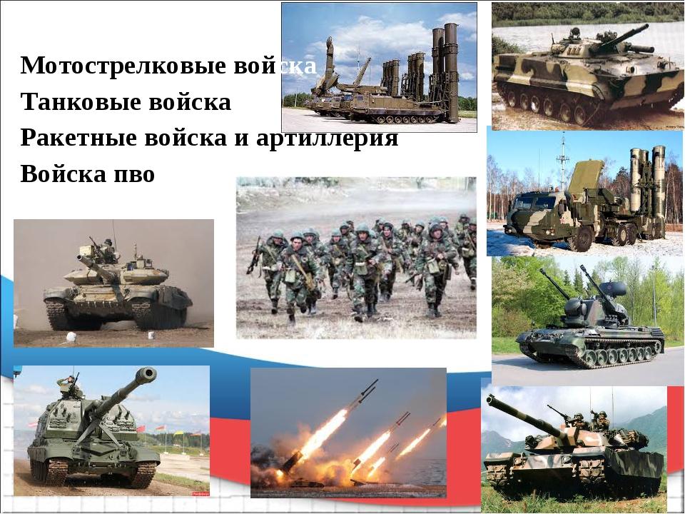 Мотострелковые войска Танковые войска Ракетные войска и артиллерия Войска пво