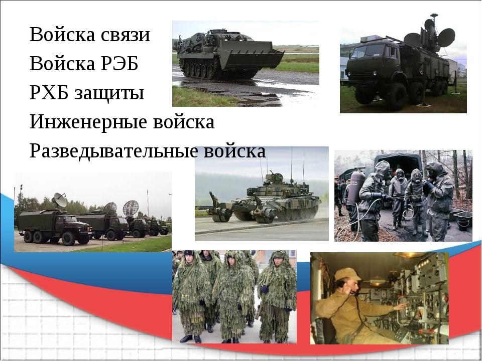 Войска связи Войска РЭБ РХБ защиты Инженерные войска Разведывательные войска
