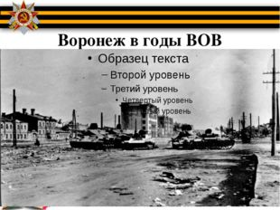 Воронеж в годы ВОВ