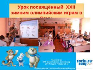 Урок посвящённый XXII зимним олимпийским играм в Сочи. Подготовила учитель фи