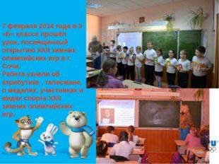 7 февраля 2014 года в 3 «Б» классе прошёл урок, посвящённый открытию XXII зим