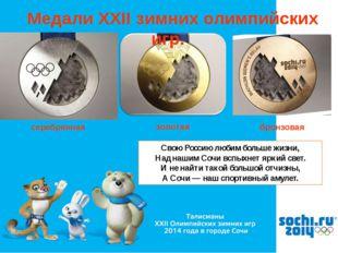 Медали XXII зимних олимпийских игр. золотая серебрянная бронзовая Свою Россию