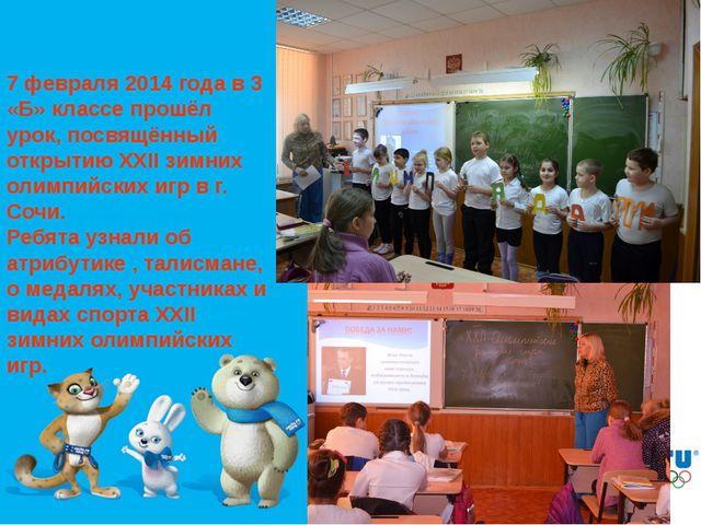 7 февраля 2014 года в 3 «Б» классе прошёл урок, посвящённый открытию XXII зим...