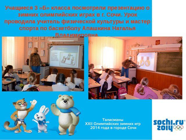 Учащиеся 3 «Б» класса посмотрели презентацию о зимних олимпийских играх в г....
