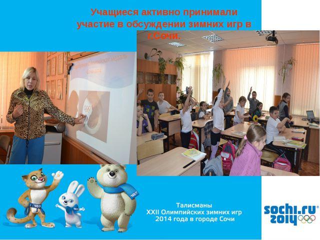 Учащиеся активно принимали участие в обсуждении зимних игр в г.Сочи.