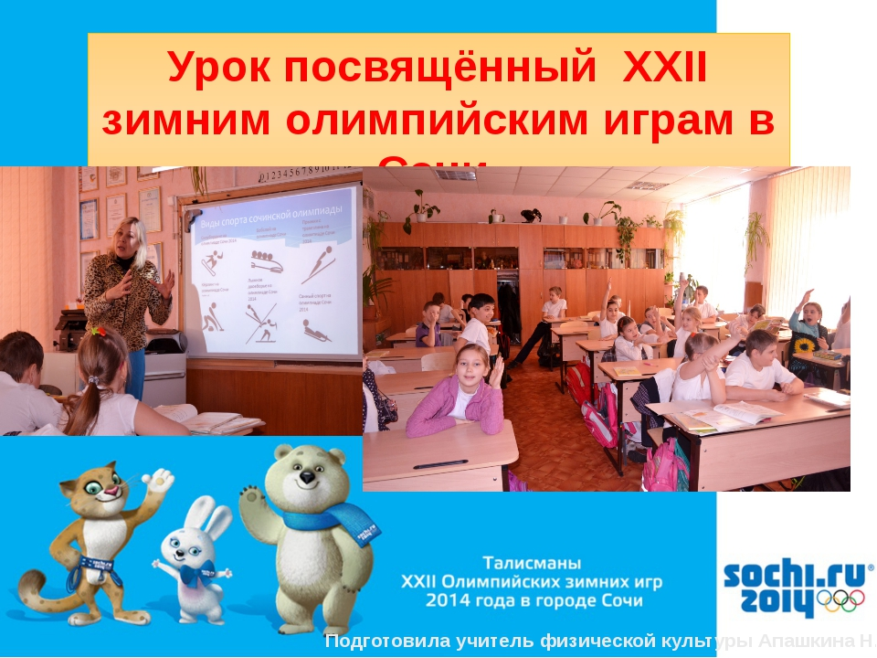 Урок посвящённый XXII зимним олимпийским играм в Сочи. Подготовила учитель фи...