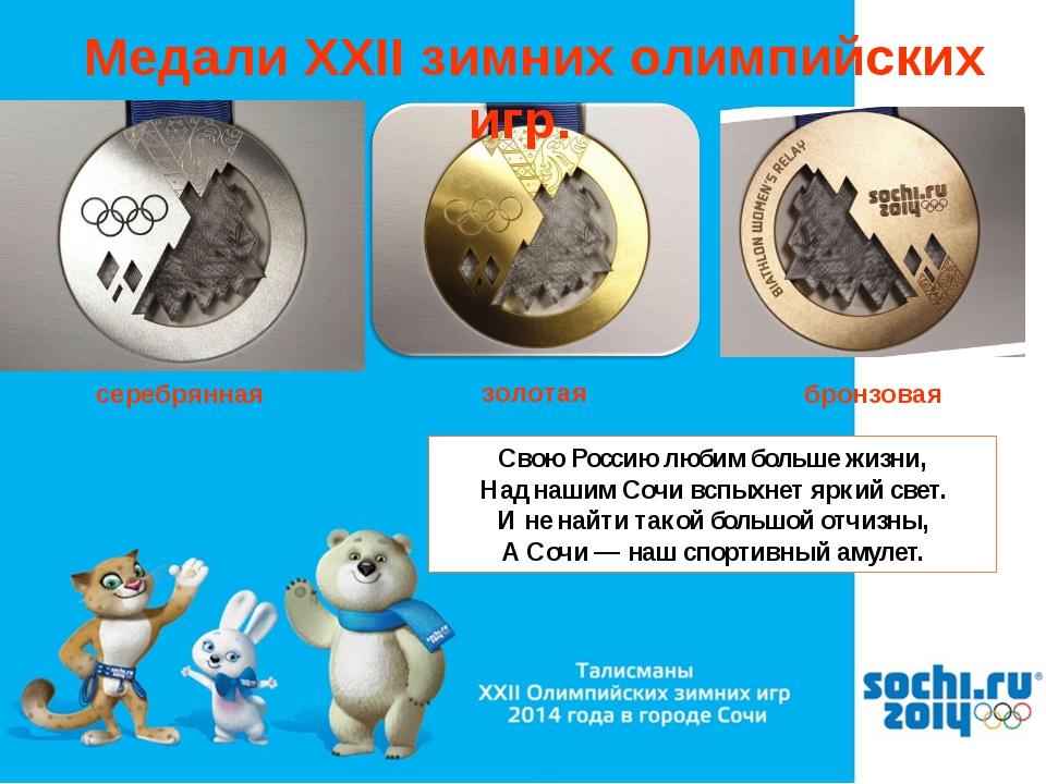 Медали XXII зимних олимпийских игр. золотая серебрянная бронзовая Свою Россию...