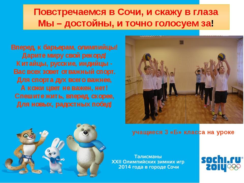 Вперед, к барьерам, олимпийцы! Дарите миру свой рекорд! Китайцы, русские, инд...