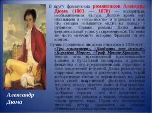 В кругу французских романтиков Александ Дюма (1803 — 1870) — колоритная, необ
