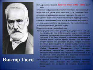 Поэт, драматург, писатель Виктор Гюго (1802—1885) имеет мало соперников во фр