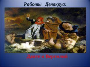 Работы Делакруа: Данте и Вергилий