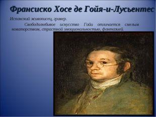 Франсиско Хосе де Гойя-и-Лусьентес Испанский живописец, гравер. Свободолюбиво