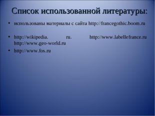 Список использованной литературы: использованы материалы с сайта http://franc