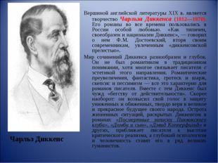 Вершиной английской литературы XIX в. является творчество Чарльза Диккенса (1