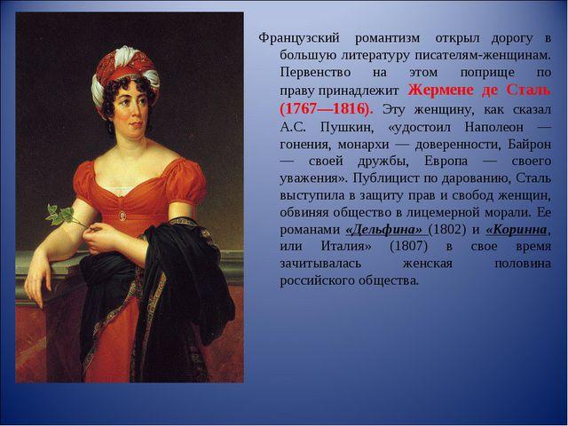 Французский романтизм открыл дорогу в большую литературу писателям-женщинам...