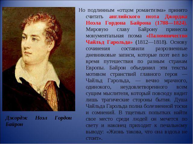 Но подлинным «отцом романтизма» принято считать английского поэта Джорджа Ноэ...