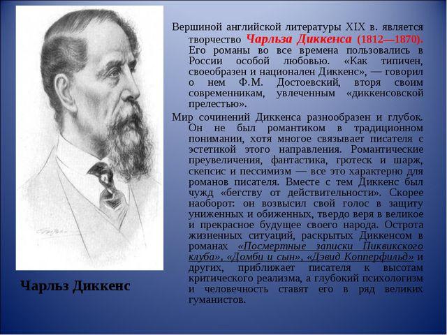 Вершиной английской литературы XIX в. является творчество Чарльза Диккенса (1...