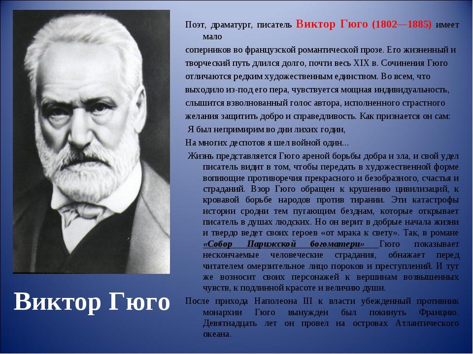 Поэт, драматург, писатель Виктор Гюго (1802—1885) имеет мало соперников во фр...