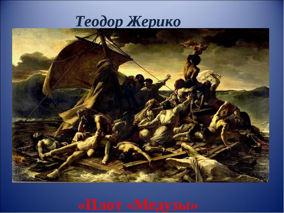 Теодор Жерико «Плот «Медузы»