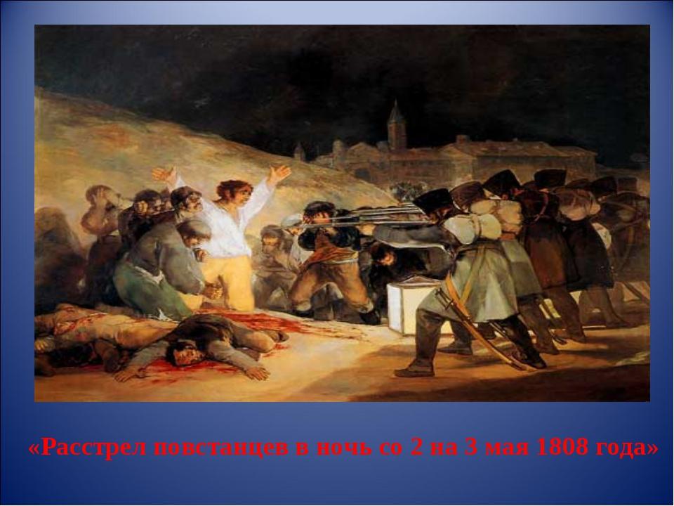«Расстрел повстанцев в ночь со 2 на 3 мая 1808 года»