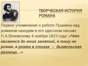 Первое упоминание о работе Пушкина над романом находим в его одесском письме